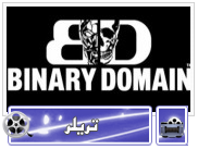 تریلر Binary Domain