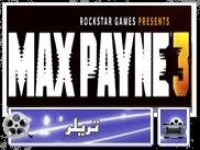 ویدئوی بازی : تریلر داستانی Max Payne 3