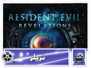 Launch Trailer جدید RE: Revelations و جزئیاتی از حالت survival mode