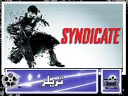 ویدئوی بازی : تریلر رسمی بازی Syndicate