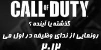 پرده ی راز #1 : آیا داستان Call Of Duty بعدی در آینده ای نزدیک روایت میشود؟+ویدئو