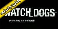 Watch Dogs بهترین رونمایی E3 2012 از دید کاربران گیمفا