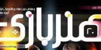 شماره ی 20 مجله ی هنربازی (گیم لندسابق) ویژه ی E3 2012 منتشر شد