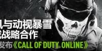 Call of Duty Online تایید شد | عرضه رایگان فقط در چین + تریلر