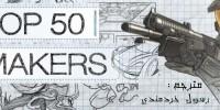 50 استودیوی بزرگ دنیا