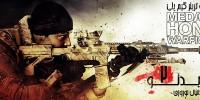 بررسی ویدئو #2 | جنگ واقعی در 8 دقیقه تریلر گیم پلی Medal Of Honor:Warfighter