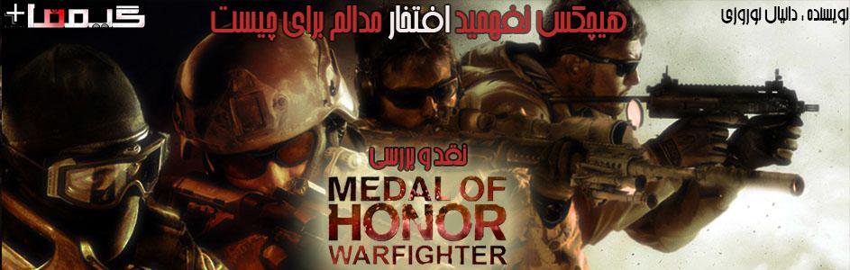 MOH WF review1 هیچکس نفهمید افتخار مدالم برای چیست | نقد و بررسی بازی Medal Of Honor : Warfighter