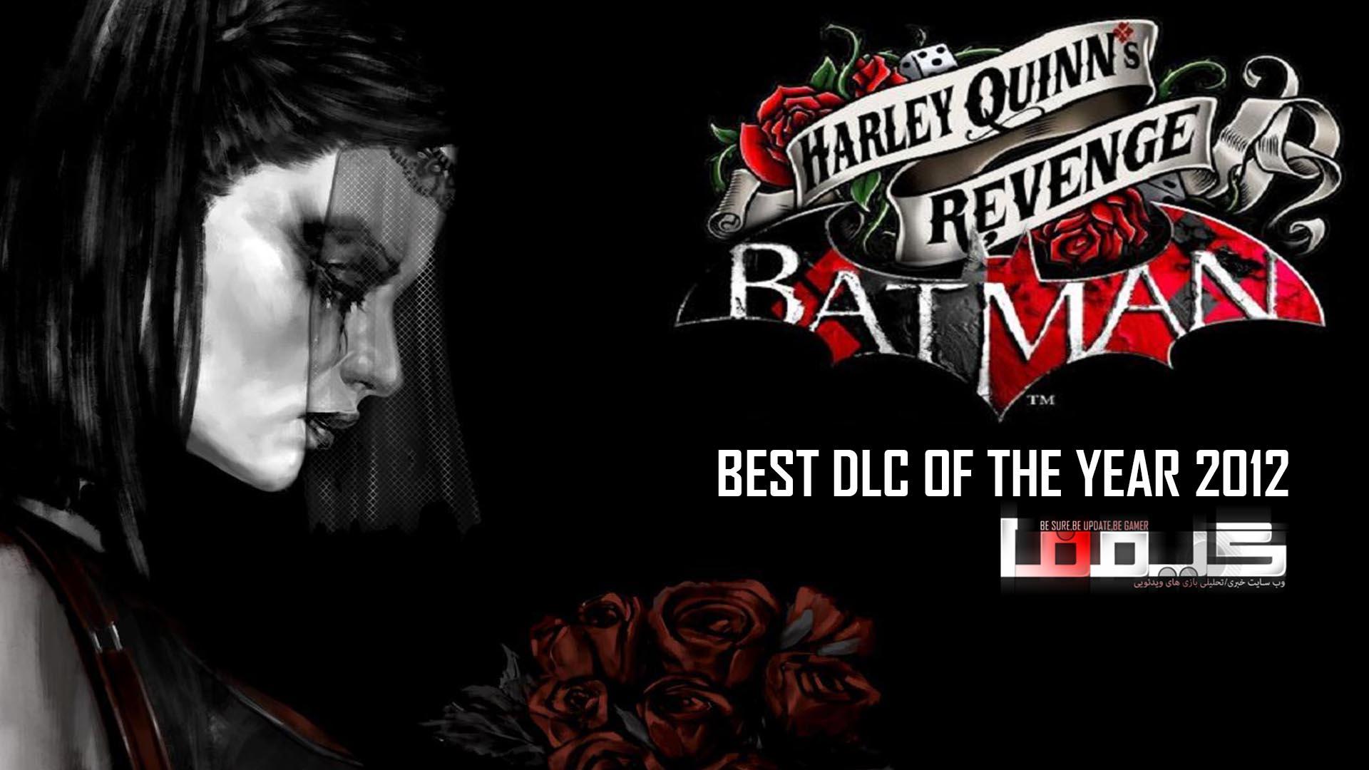 Best dlc of the year 2012 Batman Arkham City : Harley Quinn's Revenge،برترین DLC سال به انتخاب شما