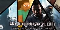 جوایز برترین بازیهای سال ۲۰۱۲ گیمفا : برترین بازی چندنفره را انتخاب کنید