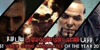 جوایز برترین بازیهای سال ۲۰۱۲ گیمفا : برترین شخصیت سال را انتخاب کنید