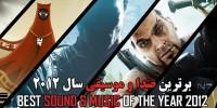 جوایز برترین بازیهای سال ۲۰۱۲ گیمفا : برترین صدا و موسیقی سال ۲۰۱۲ را انتخاب کنید