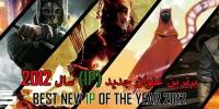 جوایز برترین بازیهای سال ۲۰۱۲ گیمفا : برترین عنوان جدید (IP) را انتخاب کنید