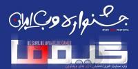 به گیمفا در جشنواره وب ایران رای دهید