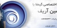 مصاحبه اختصاصی گیمفا با Yassine Arif از شرکت Ubisoft