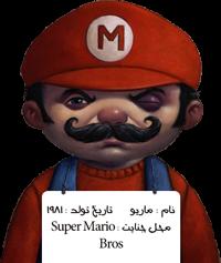333 روزی روزگاری ماریو !
