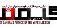 """مسابقه """"اولین دوره انتخاب نویسنده برتر سال گیمفا"""" آغاز شد"""