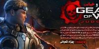 طلوع حماسه و خیانت | پیش نمایش Gears of War: Judgment