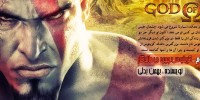تاریخچه خدای جنگ | قسمت دوم: کریتوس، چهره ماندگار