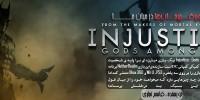 سوپرقهرمانها در میان ما | پیشنمایش Injustice:Gods Among Us