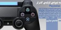 بخش ویژه نسل بعد سونی : نگاهی عمیقتر به نمونهی اولیهی کنترلر Playstation 4