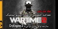 مصاحبه اختصاصی با اعضای استدیو اپیدمیک/سازنده اولین بازی ایرانی با CryEngine 3 (بخش اول)