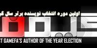 """مرحله دوم مسابقه """"اولین دوره انتخاب نویسنده برتر سال گیمفا"""" آغاز شد"""