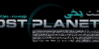 بازگشت یخی | پیش نمایش Lost Planet 3