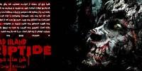 شن های خونین   پیش نمایش Dead Island: Riptide