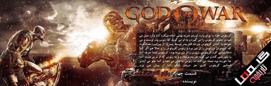 نتیجه تصویری برای داستان بازی god of war
