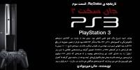 تاریخچه ی PlayStation | قسمت سوم : PlayStation 3 ،جان سخت ۳ !
