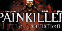 آرامش نفرین شده   پیش نمایش Painkiller: Hell and Damnation