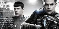 لبه پرتگاه   پیش نمایش Star Trek : The Video Game