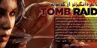 خاطرهانگیزتر از گذشته | نقد و بررسی عنوان Tomb Raider