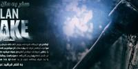 سفر به متن تصویر | Alan Wake – قسمت اول