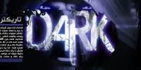 تاریکتر از تاریکی   پیش نمایش DARK