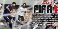 معنای واقعیت / اولین نگاه به FIFA 14