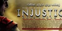 زمانی برای اجرای عدالت |نقد و بررسی بازی Injustice: Gods Among Us