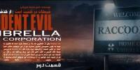 (قسمت دوم) شیطان در کمین است | از گذشته تا به امروز با RESIDENT EVIL