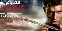 گلادیاتور شوید   پیش نمایش Spartacus legends