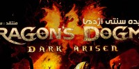 Dragon's-Dogma