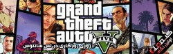 First-Look-Grand-Theft-Auto-V