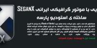 آشنایی با موتور گرافیکی ایرانی SeganX | قسمت اول