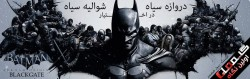 Batman-Arkham-Origins-Blackgate-First-Look2