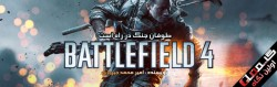 Battlefield-4-First-Look-Gamefa