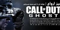 رستاخیز ارواح   اولین نگاه به Call Of Duty: Ghosts