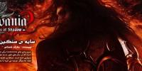 سایه ی سنگین اربابان   اولین نگاه به Castlevania: Lords of Shadow 2