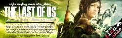 Gender is Carefully Balanced in The Last of us gamefa.com