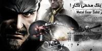 اسرار مخفی یک مخفی کار ! | راز های فرانچایز Metal Gear Solid : قسمت دوم