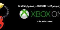 این شرکت بی رحم | نقد و بررسی کنفرانس مایکروسافت در مراسم E3 2013