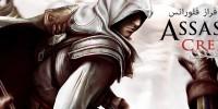 Gamefa Replay : عقاب ها بر فراز فلورانس | نقد و بررسی بازی  Assassin's Creed II